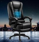 電腦椅 電腦椅家用辦公椅子舒適久坐電動老板椅學生宿舍升降可躺按摩轉椅