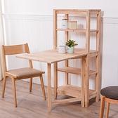 自然簡約生活可收合餐桌層架組-生活工場