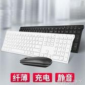 鍵盤無線滑鼠套裝充電筆記本台式電腦家用辦公無線鍵鼠 igo全館免運