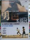 挖寶二手片-H18-049-正版DVD*電影【男色多瑙河】愛德華嘉畢亞*盧卡里奧奈洛*影印封面