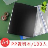 珠友 SS-10122 A4/13K PP資料本/文件本/文件袋100入