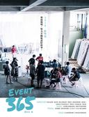 Event365生活誌 秋季號/2018 第4期