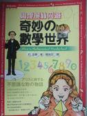 【書寶二手書T1/少年童書_HRP】與愛麗絲同遊奇妙的數學世界_釣浩康