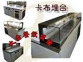 冷藏展示料理櫃/風冷、管冷全藏工作台冰箱/卡布理台工作台冰箱/日式料櫃/冷藏展示料理櫃