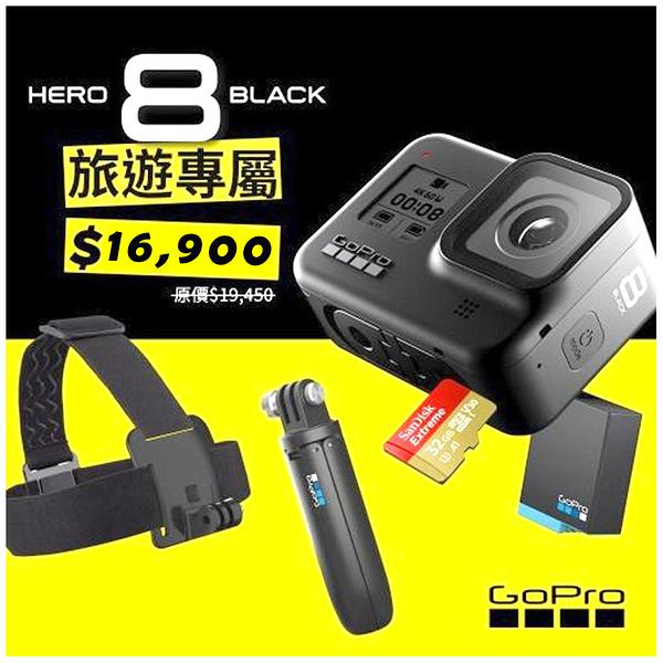 零利率 (假日組合4套件) 3C LiFe GOPRO HERO8 Black 運動攝影機 CHDHX-801 攝影機 公司貨