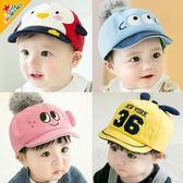 嬰兒帽子0-3-6-12個月棒球帽1-2歲男童女寶寶鴨舌帽潮遮陽帽 歐韓時代