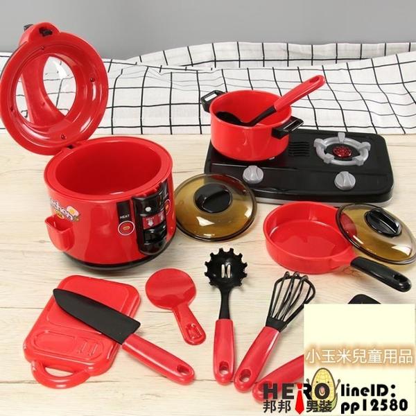 兒童辦家家酒煮飯鍋玩具男女孩套裝兒童燒飯廚房電飯煲玩具【小玉米】