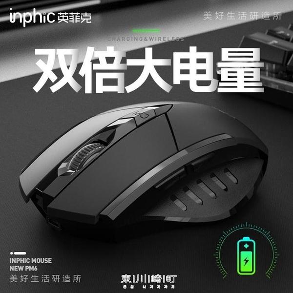 英菲克PM6無線滑鼠可充電式藍芽雙模靜音無聲無限辦公游戲電競適用 快速出貨