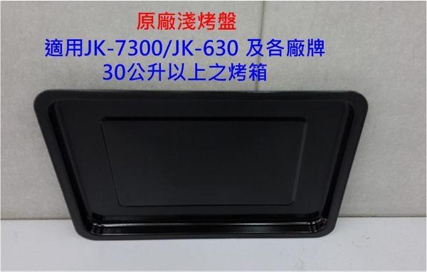 晶工牌 JK-7300 烤箱專用淺烤盤 JK-30L-02 ◤適用於各大廠牌30公升以上烤箱◢