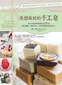 (二手書)最想收到的手工皂:用天然材料輕鬆做出20款創意樂趣、保養沐浴、居家清潔..