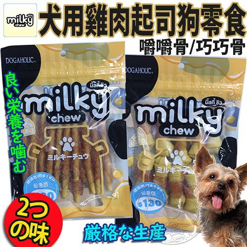 【培菓平價寵物網】Milky Chew》犬用雞肉起司嚼嚼骨/巧巧骨狗零食-10入
