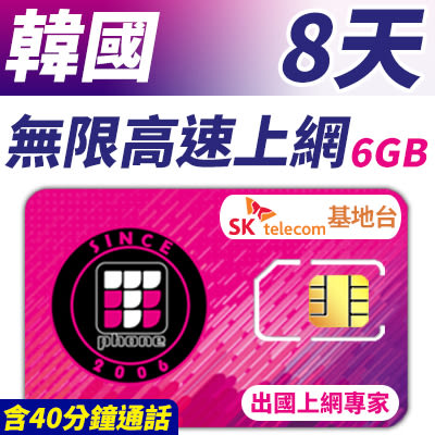 【TPHONE上網專家】韓國 8天無限上網卡 前6GB高速 支援4G 含40分鐘通話 使用SK最大電信 隨插即用