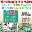 不可超取【 共6包】 每月狂銷3萬包 日本動物星球.環保除臭豆腐砂 貓砂7L大容量