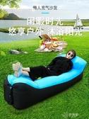 充氣沙發 戶外懶人充氣沙發網紅充氣床公園氣墊床床墊空氣床午休懶人床單人 遇見初晴YJT