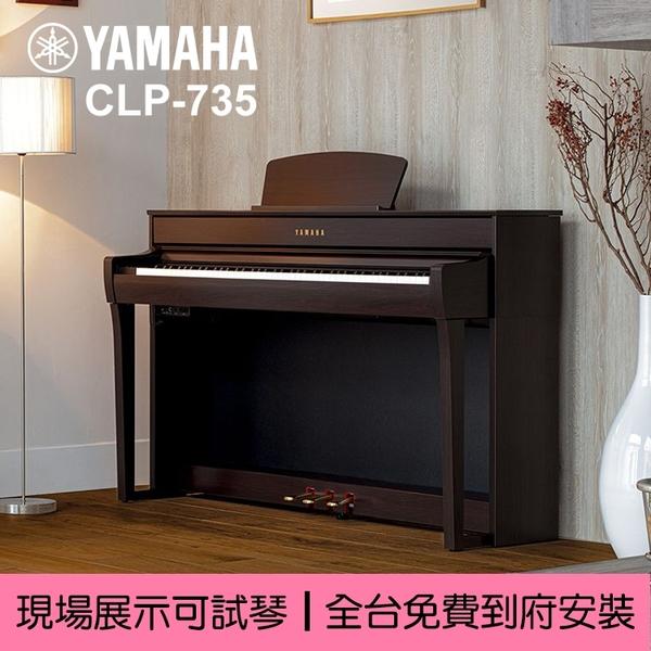 小叮噹的店 - YAMAHA CLP735 88鍵 鋼琴烤漆黑色 鋼烤黑 數位鋼琴 電鋼琴