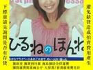 二手書博民逛書店罕見[日文原版]優香.Y244862 優香 角川書店 出版2000