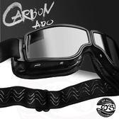 [50S]黑鉆系列復古哈雷摩托機車飛行員風鏡護目鏡