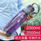 大容量太空杯塑料水杯便攜戶外運動水壺2000ml健身隨手超大水杯子【onecity】