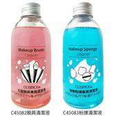 COSMOS C45082刷具清潔液/C45083粉撲清潔液(150ml) 兩款可選【小三美日】