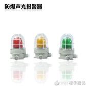 防爆聲光報警器警示燈BBJ 220V 24V110分貝LED警報燈 (橙子精品)