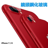 Apple蘋果iPhone 7 /8鏡頭專用鋼化玻璃保護膜保護貼