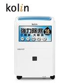 ↙0利率/免運費↙Kolin歌林16L 2級省電 銀離子高效濾網 智慧節能除濕機 KJ-CH1611B【南霸天電器百貨】