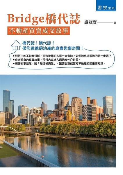 Bridge橋代誌:不動產買賣成交故事