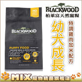 ◆MIX米克斯◆【現折150元】柏萊富天然犬糧-幼犬30磅(13.6KG), WDJ 推薦天然糧,Blackwood