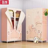 簡易衣櫥簡易衣櫃大號衣櫥加固加粗組合布衣櫃xw 【八折搶購】