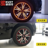 WEYVV5VV6VV7改裝輪轂裝飾貼魏派p8專用汽車用品鋼圈警示反光貼條 城市科技