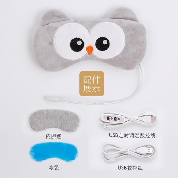 蒸汽眼罩usb充電加熱睡眠熱敷冰敷緩解眼護眼袋定時