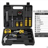 家用工具套裝日常維修理五金鉗子錘子扳手螺絲刀組套老虎鉗組合箱