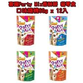 Friskies 喜躍Party MiX香酥餅貓零食口味隨機出貨 60gX12入