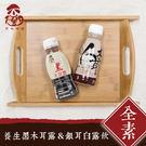 不倒の菇 養生黑白組-黑木耳露+白木耳露...
