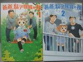 【書寶二手書T9/漫畫書_NSY】爸爸鬍子猩猩與我_1&2集合售_小池定路