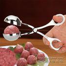 不銹鋼肉丸子制作器模具DIY做魚丸蝦球炸牛肉汆丸小工具廚房神器
