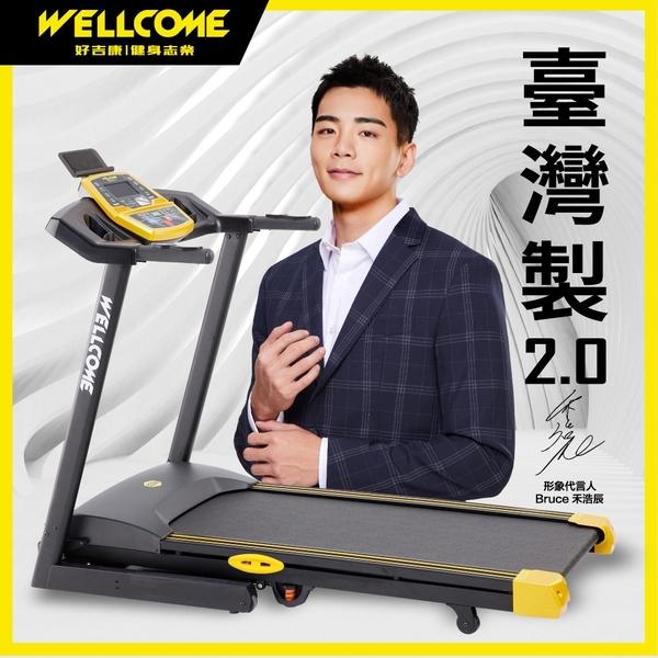 家用超跑2電動揚昇跑步機VU1 台灣製(四大避震/運動化避震系統) WELLCOME好吉康