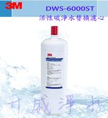 【全省免運費】3M智慧型雙效淨水系統 DWS6000 -ST活性碳淨水替換濾芯