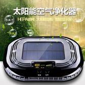 汽車太陽能車載空氣凈化器負離子氧吧香薰車內車用除甲醛 igo