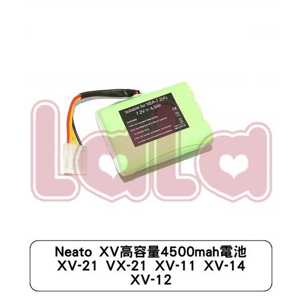 Neato XV高容量4500mah電池 XV-21 VX-21 XV-11 XV-14 XV-12