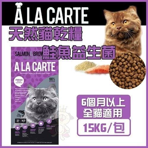 『寵喵樂旗艦店』【免運】澳洲A La Carte天然貓乾糧《 鮭魚益生菌 》15kg貓飼料