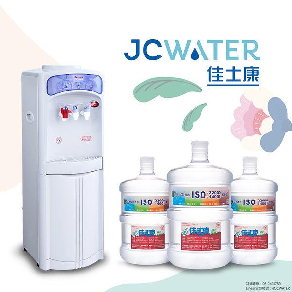 佳士康 直立冰溫熱桶裝式飲水機 搭配20桶金字塔能量水 獨家組合價
