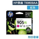 原廠墨水匣 HP 紅色 高容量 NO.905XL/T6M09AA /適用 HP OfficeJet Pro 6960/6970