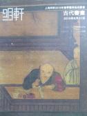 【書寶二手書T5/收藏_XAK】上海明軒2015春季藝術品拍賣會_古代書畫_2015/6/21