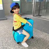 兒童行李箱可坐可騎拉桿箱小孩萬向輪寶寶皮箱子卡通女旅行箱包男WY【快速出貨】