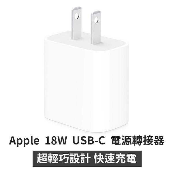 官方正品 結帳再打85折 Apple蘋果原廠18W電源轉換充電器 Apple 18W USB 電源轉接器 平板 快速充電