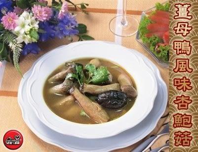 【老爸ㄟ廚房】薑母鴨風味杏鮑菇( 300g±10/包 )(固形物180G)(5包組)◤僅限宅配◢