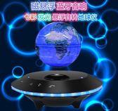 磁懸浮音響 磁懸浮音響無線藍芽音箱重低音炮地球儀發光自轉桌面擺件創意禮品 igo 玩趣3C