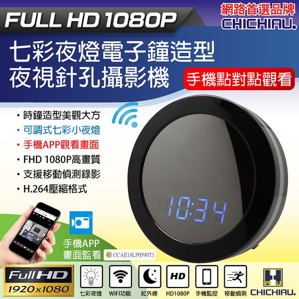 【CHICHIAU】WIFI 1080P 七彩小夜燈圓形電子鐘造型夜視微型針孔攝影機 影音記錄器@四保科技