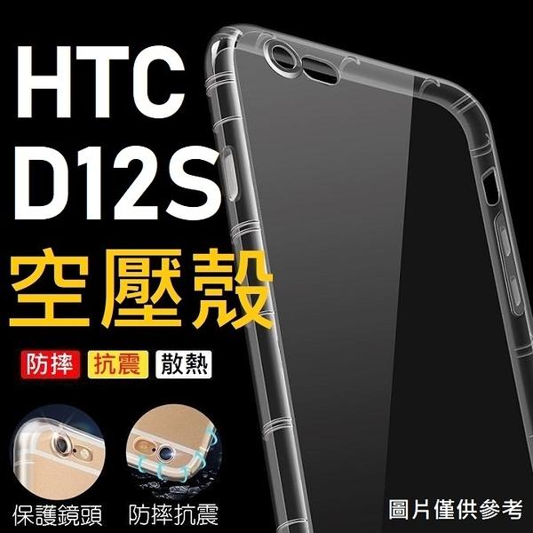 HTC Desire 12S 空壓殼 防摔殼 氣墊 氣囊 高品質 散熱好 公司貨【采昇通訊】